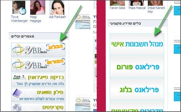 כפתורי סיידבר בפייסבוק