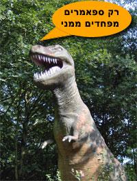 דינוזאור, צילום: sxc.hu