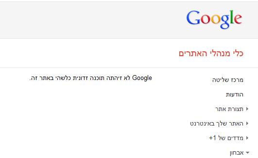הסיוט נגמר, גוגל זיהה אין תוכנה זדונית