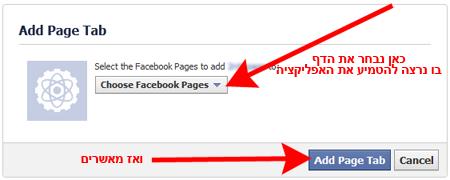 הטמעת אפליקציה בדף אוהדים בפייסבוק