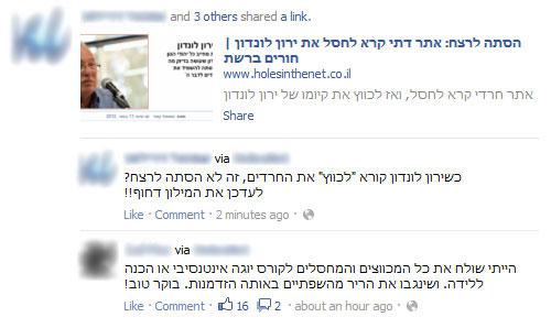 שיתופים בפייסבוק - כתבה על הקריאה לחיסולו של ירון לונדון