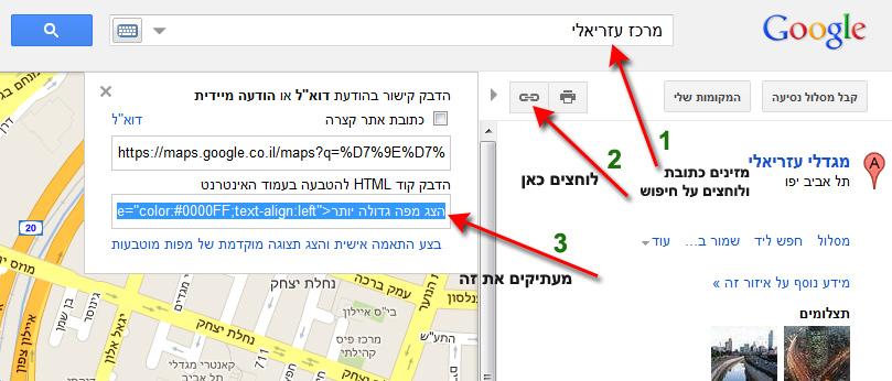 כך משלבים google maps באתר