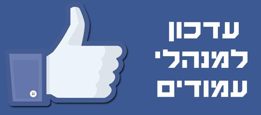 טיפ לגבי מיקום האפליקציות החדש בדפי פייסבוק