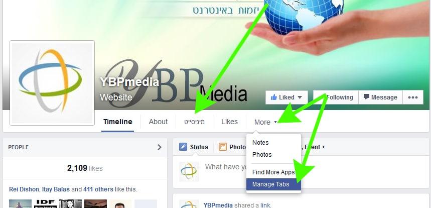לינקים טקסטואלים בפורמט העמודים החדש של פייסבוק