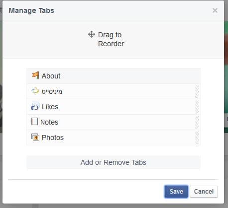 ניהול טאבים בפייסבוק החדש