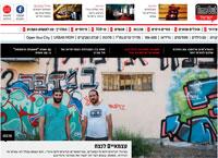 אתר טיים אאוט תל אביב