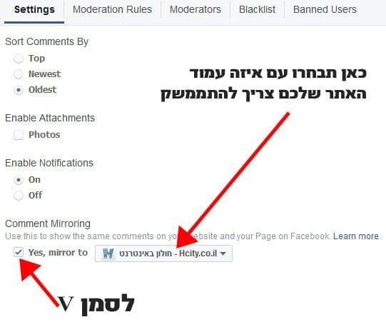 בחירת התממשקות בין פייסבוק לעמוד ספציפי