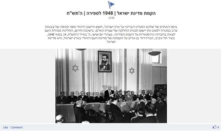 הקמת מדינת ישראל על ציר הזמן בפייסבוק. צילומסך