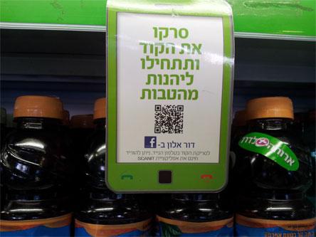 דוגמה לשימוד בקוד QR בתחנות דור אלון. צילום: אני