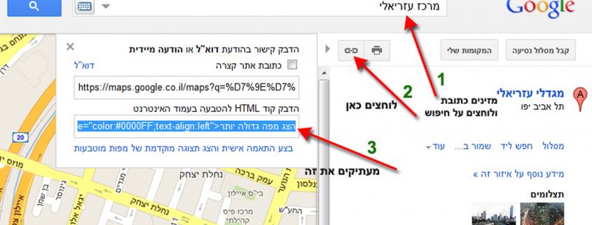 כיצד לשלב מפה דינאמית באתר שלך בתוך 2 דקות?