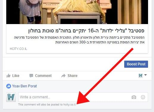 מה קורה בעמוד הפייסבוק שלך לאחר שהפעלת את מצב המראה עם האתר