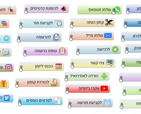 """להורדה חינם: סט 32 אייקונים """"הכוונה לפעולה"""" בעברית לשימוש באתר שלכם"""